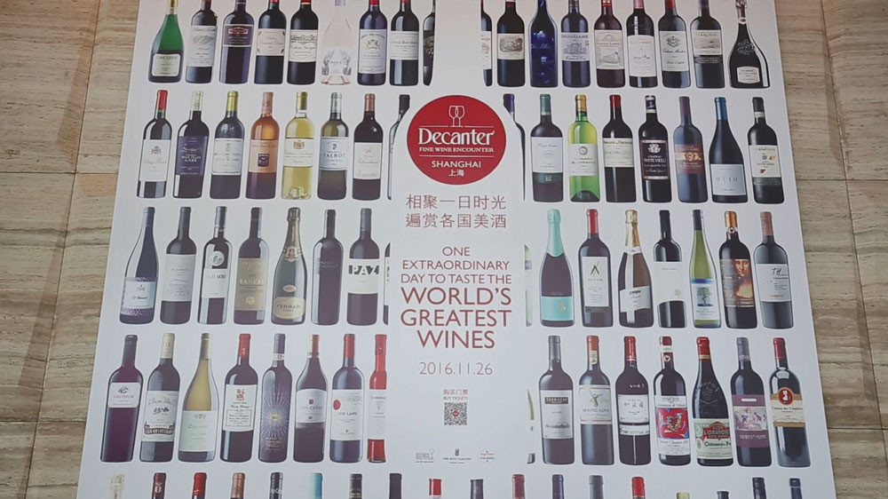 Highlight video of the Decanter Shanghai Fine Wine Encouonter 2016